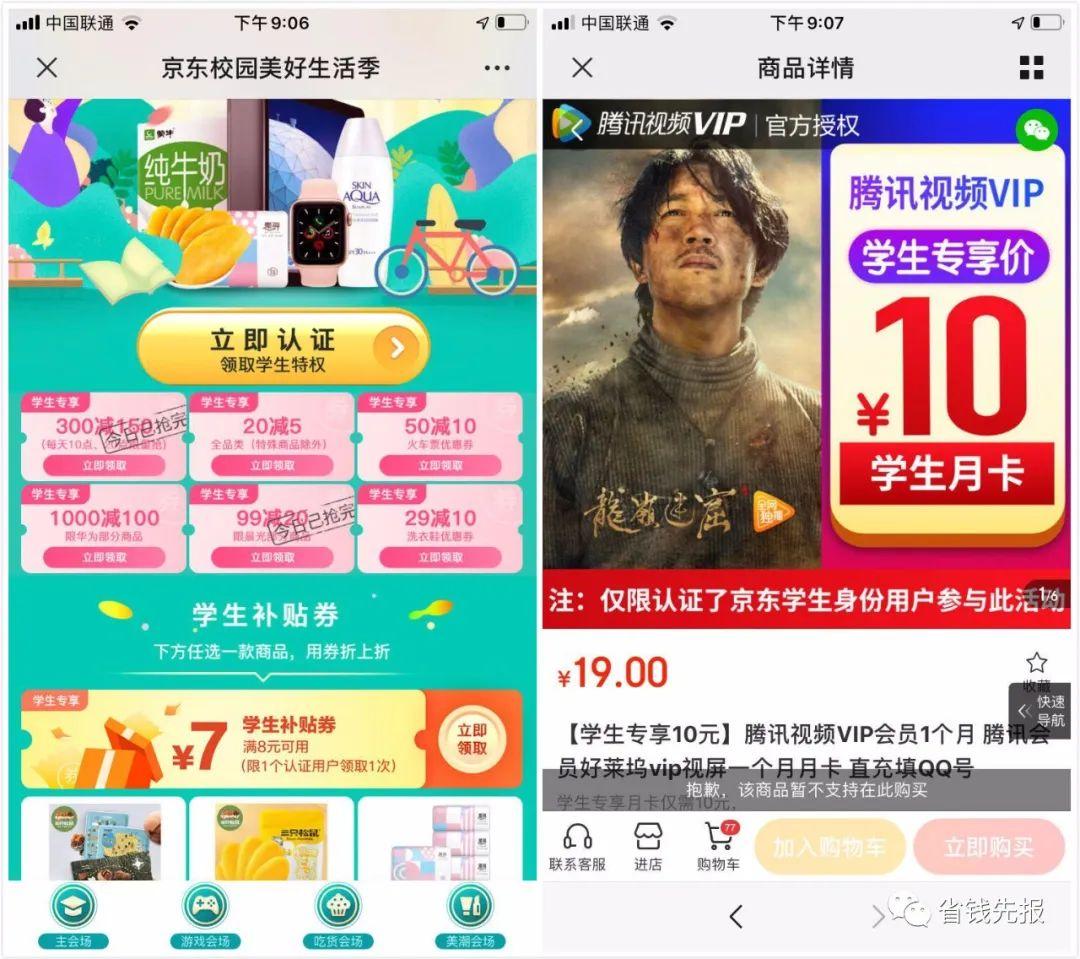 京东学生用户1.9元买超低神价商品,3元买腾讯视频会员月卡等!