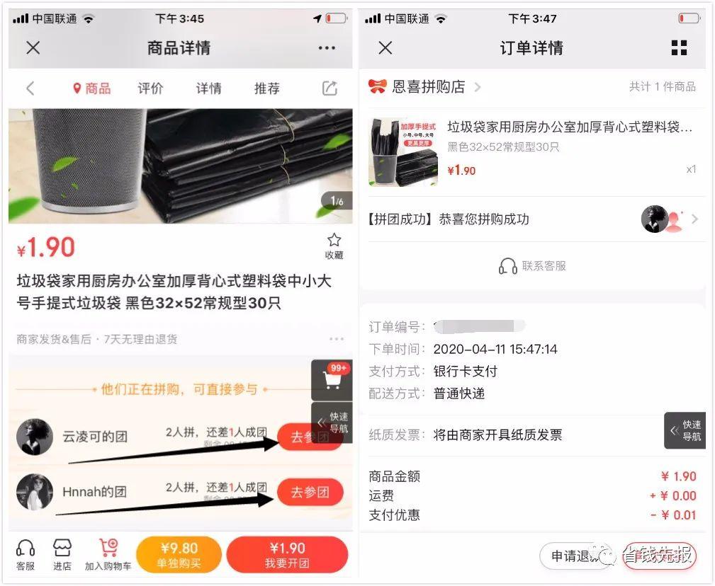 京东京喜新老用户1元包邮购物微信支付即可!