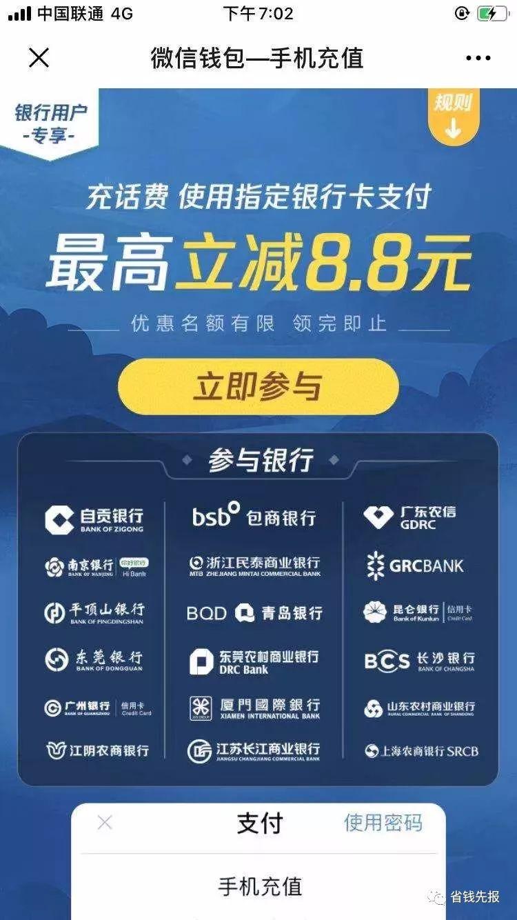 近期三网话费优惠立减活动30+15+5+10+10+20+50+8.8元!