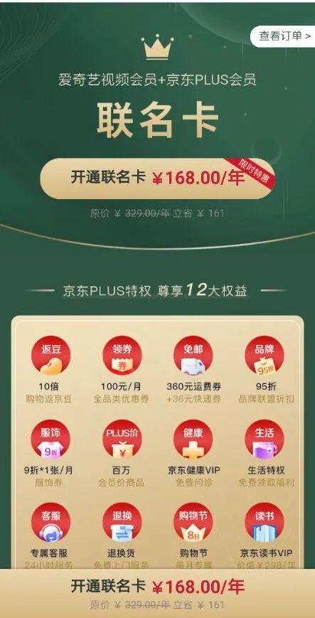 三网话费立减25+10元、支付宝红包、芒果TV爱奇艺腾讯视频会员、移动免费流量!
