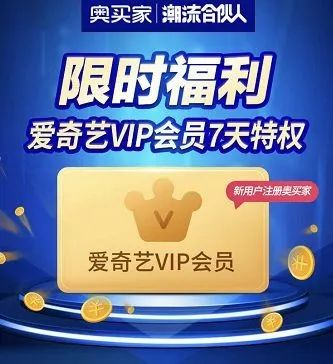 免费领取10+7+31+31天爱奇艺会员VIP活动!