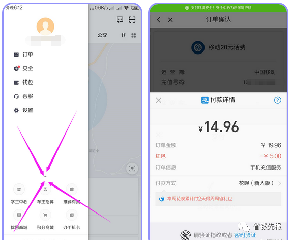 部分用户支付宝15元冲20元三网话费!