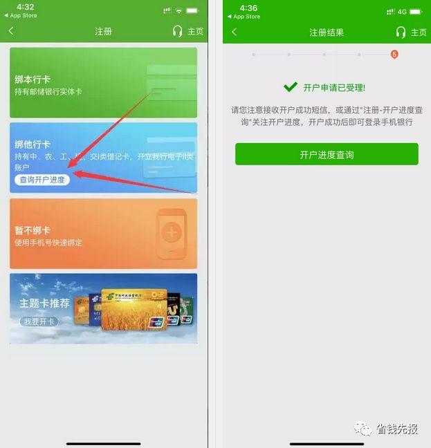 在线开通邮政电子银行卡领取10元或20元三网话费,所有用户都行!