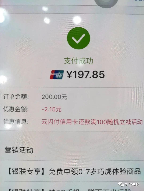 支付宝兑换信用卡还款3元红包,云闪付还信用卡满100-3元!