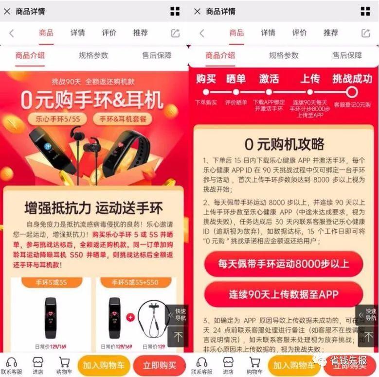 京东0元免单天猫1元购乐心手环和耳机,需要每天坚持8千步90天!