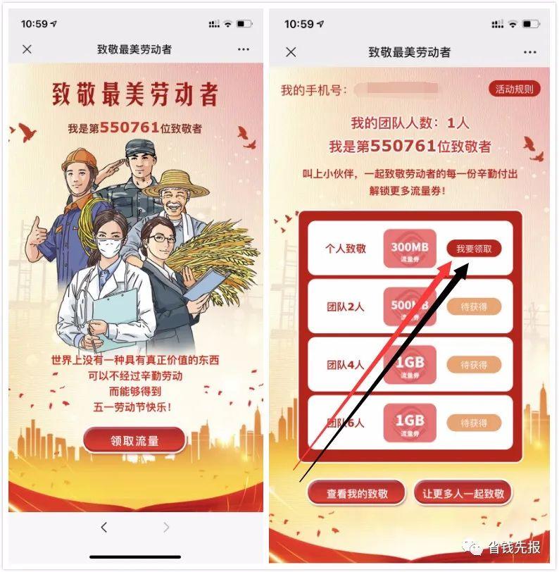 领取中国移动免费流量300M-2.8G,新一期活动领全国流量!