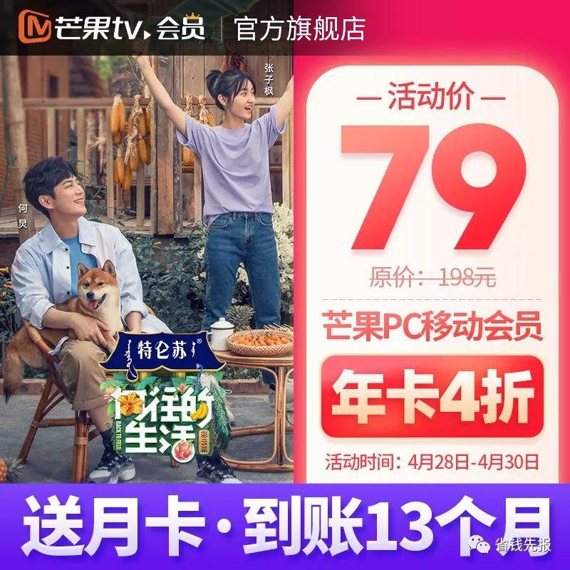 芒果TV视频会员79元13个月,腾讯视频会员3元1个月!