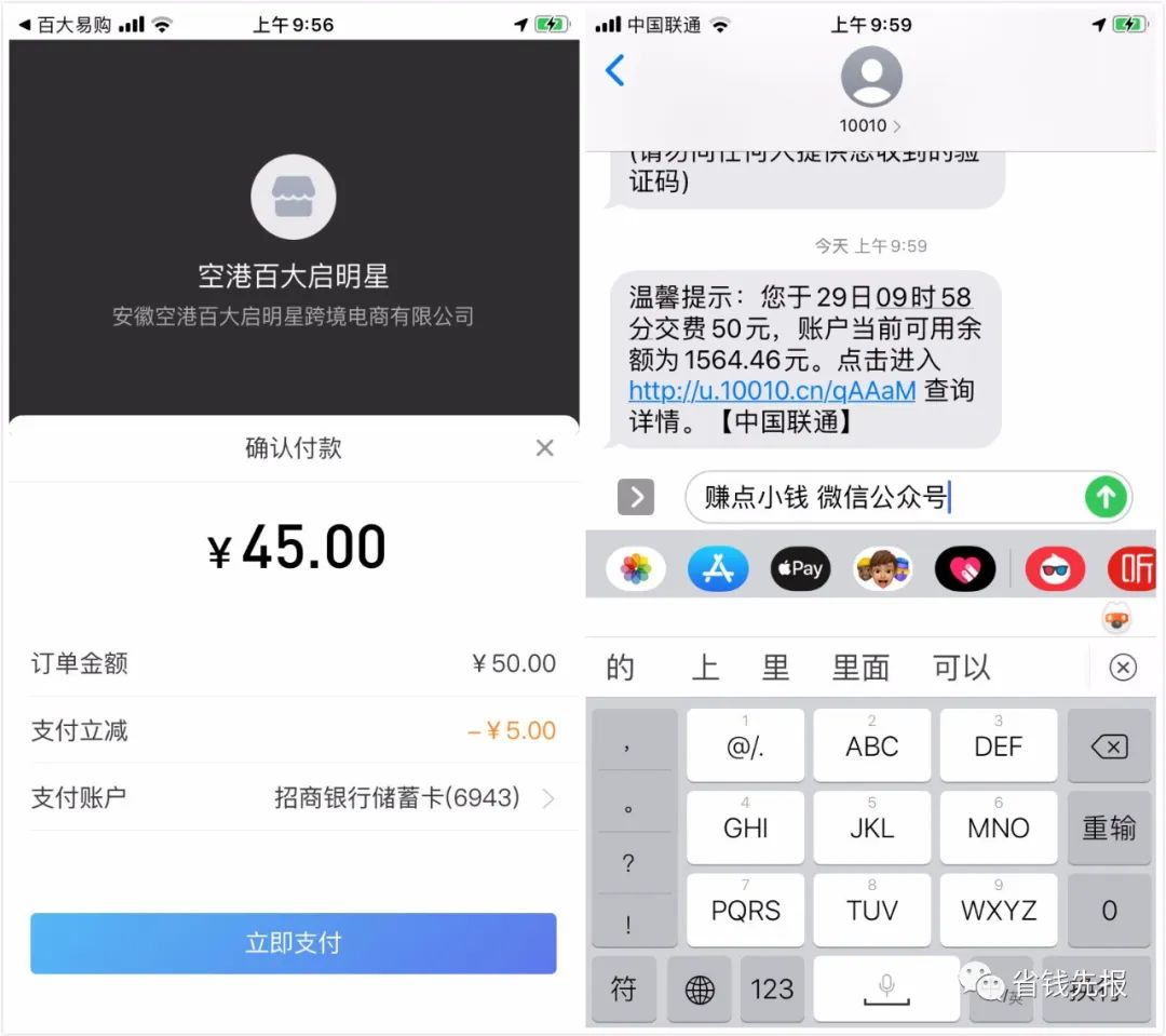 百大易购使用招行一网通支付45元冲50元话费,可参与2次!