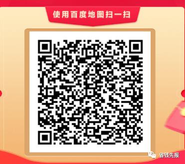现金红包38.8元百度地图官方活动可提现零钱!