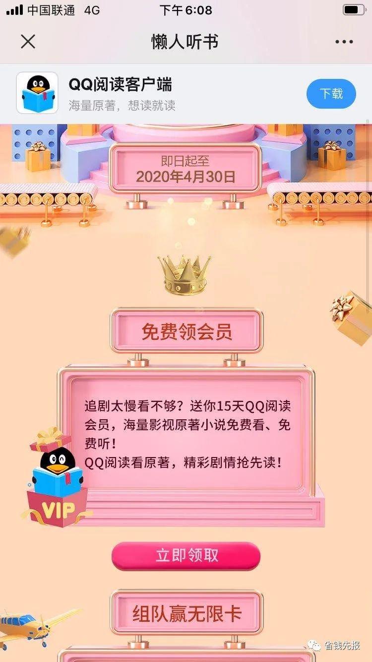 免费领取听书会员:京东读书、樊登读书、QQ读书、懒人听书会员等!