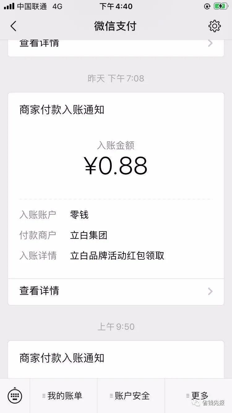目前100%必得0.88元微信零钱,不秒到随时会结束!
