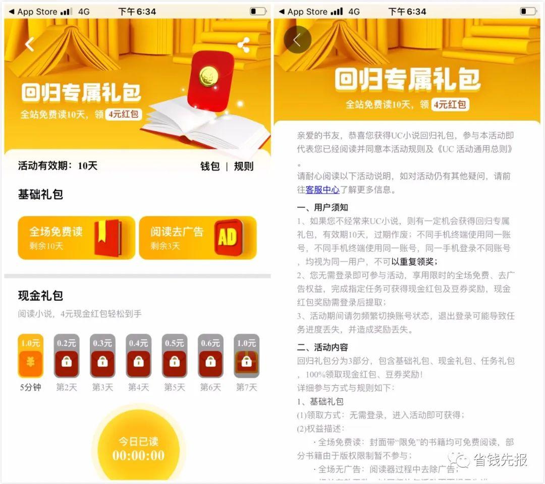 支付宝4-6元现金红包简单完成UC浏览器任务领取!