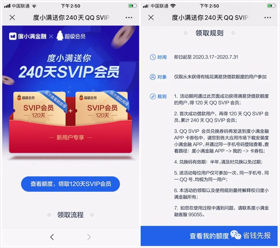 免费领取QQ超级会员,需要实名绑卡介意勿参与!