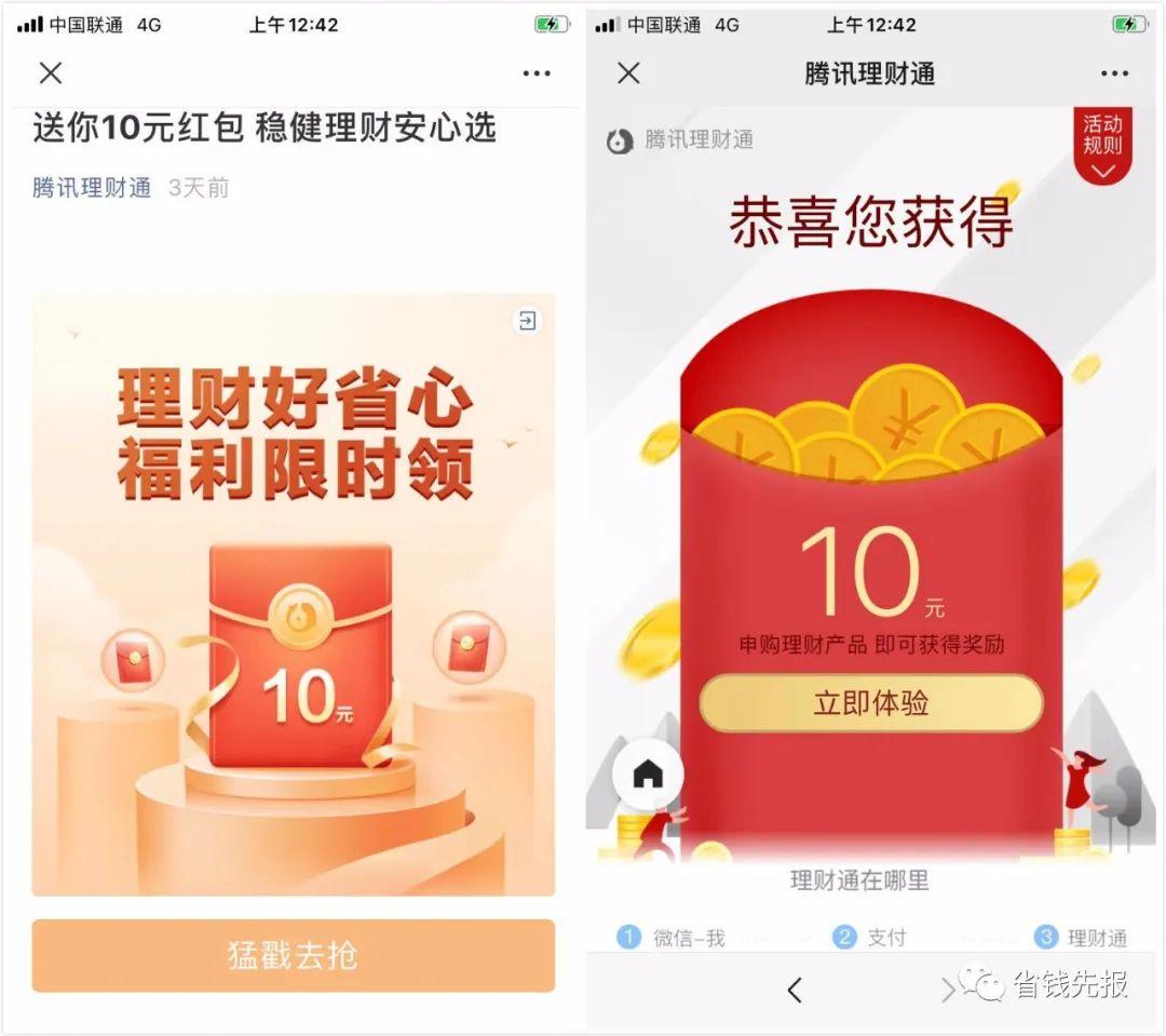 微信现金红包20元理财通活动,次月还可领取8元京东E卡!