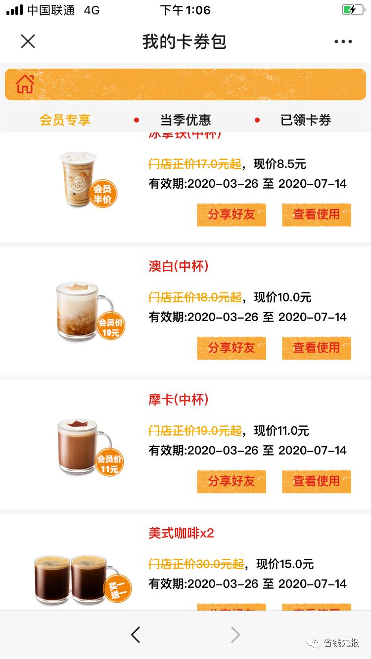 免单0元买28元咖啡奶茶、三网话费20元、免单手环耳机、翼支付通用券、电影票券、汉堡王半价!