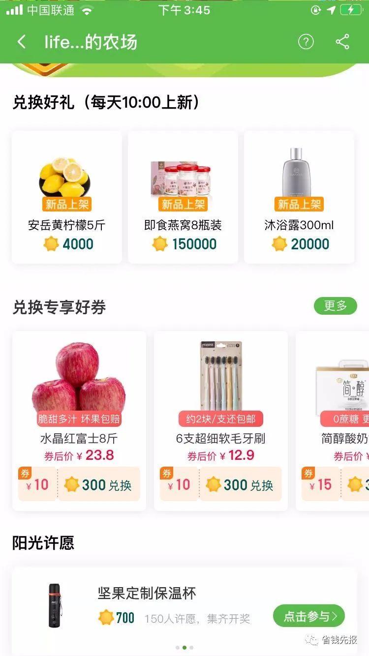 天猫农场每天兑换3元红包,京东集图瓜分百万红包!