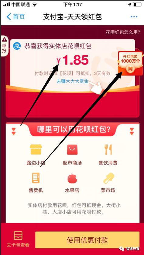 支付宝红包、优酷爱奇艺腾讯视频会员、QQ超级会员、1分包邮购物、顺丰快递券!