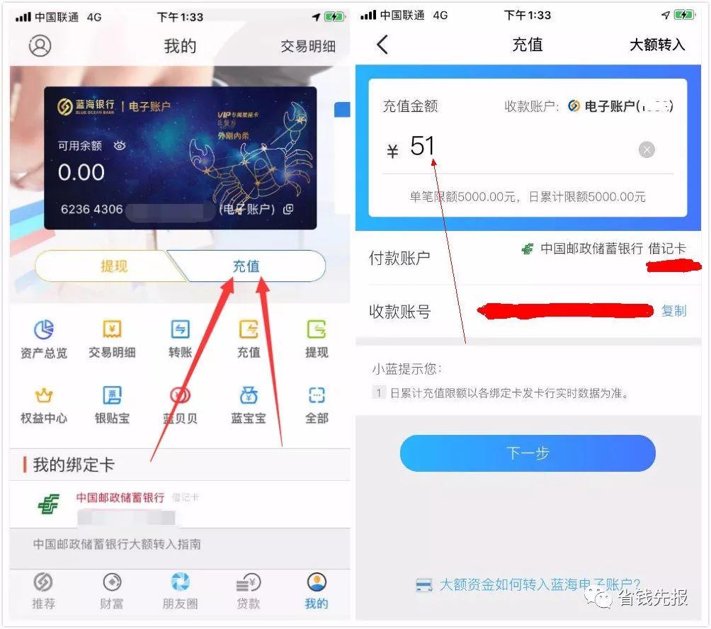 蓝海银行新用户领取10元京东E卡+7天免费爱奇艺黄金会员!