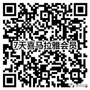 近期领取喜马拉雅免费会员VIP活动合集!