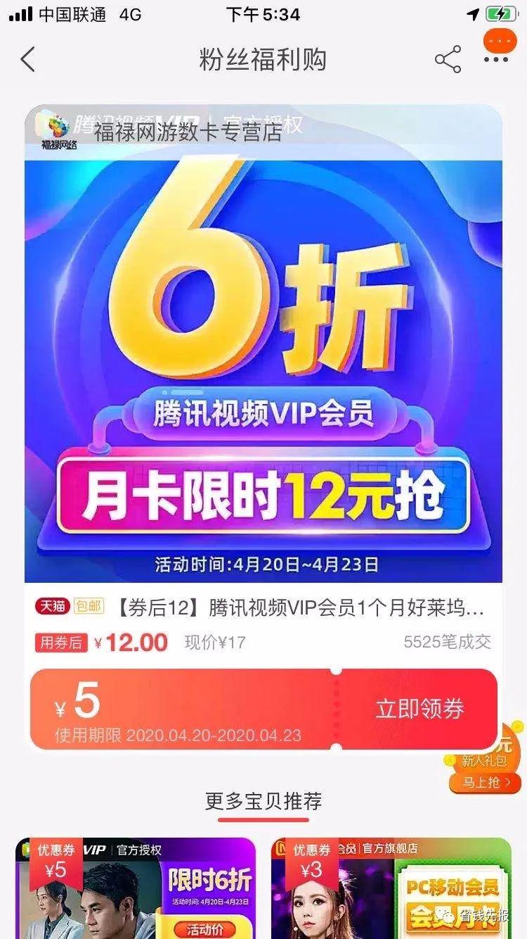 腾讯视频会员VIP六折促销,12一月35一季度119一年!