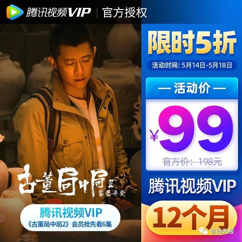 爱奇艺视频黄金会员5折、腾讯视频会员限时5折99一年29一季度!