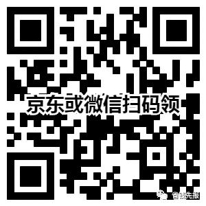 领取京东6元信用卡还款金白条还款券!