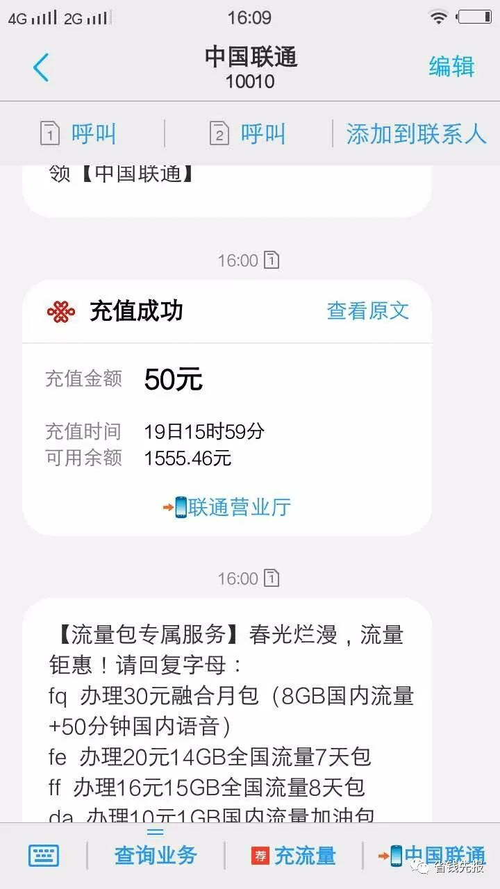支付宝45元冲50三网话费立减优惠!