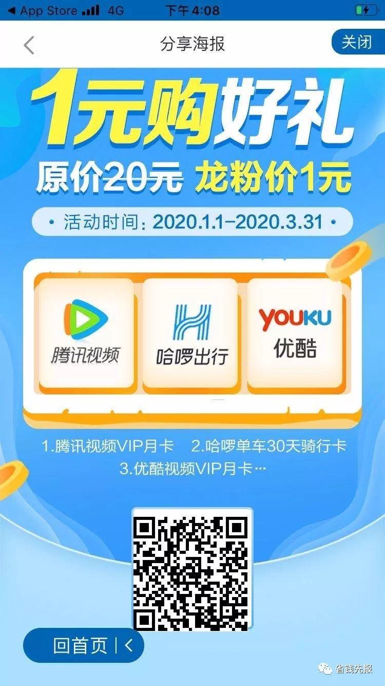 龙支付1元买抽纸腾讯视频会员月卡等权益!