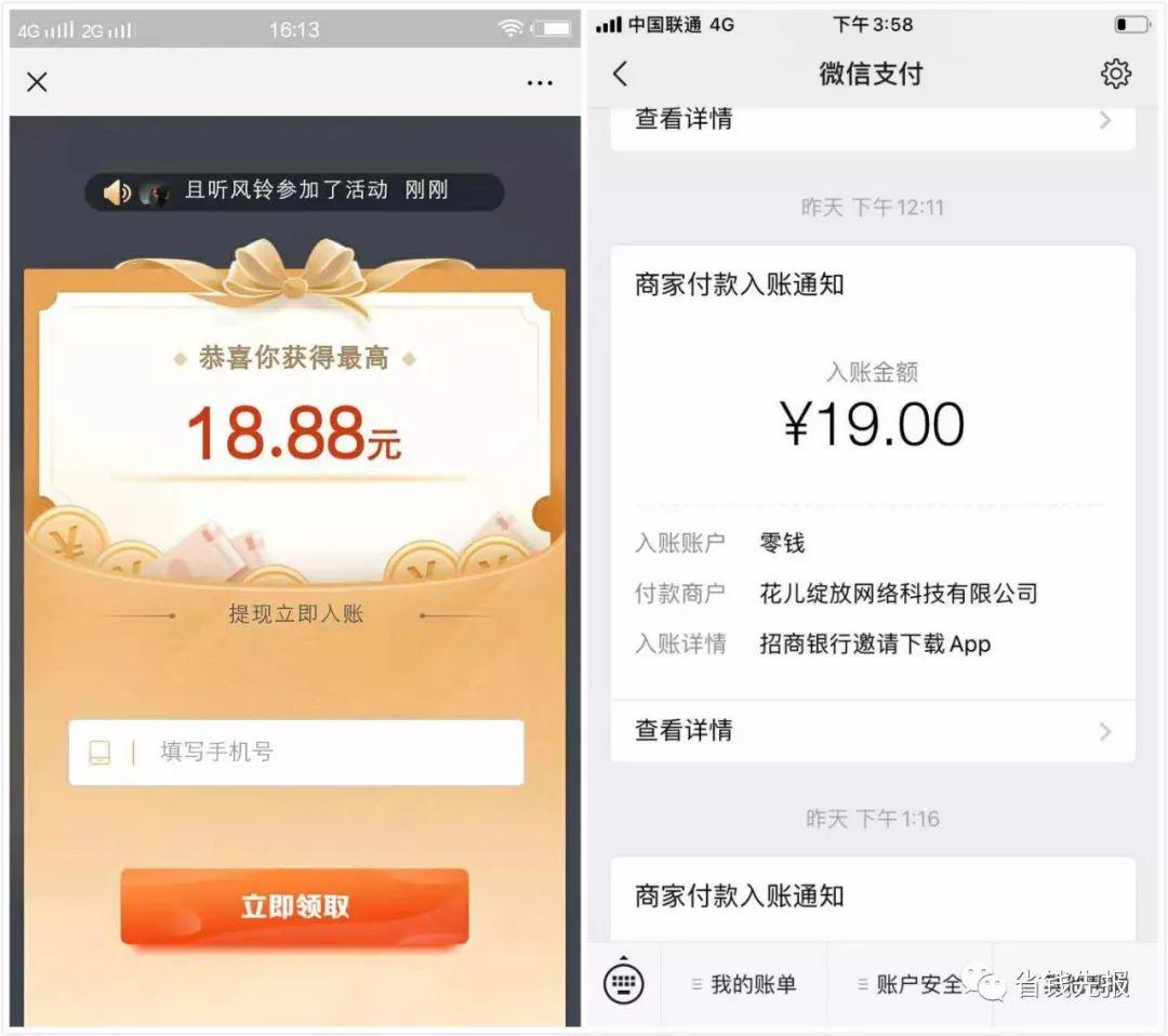 25元撸50元微信零钱活动任意银行卡可以参与!
