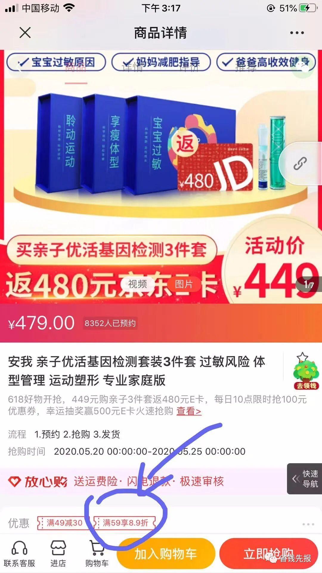 京东天猫旗舰店官方免单活动0元购电子书阅读器+50元京东E卡!
