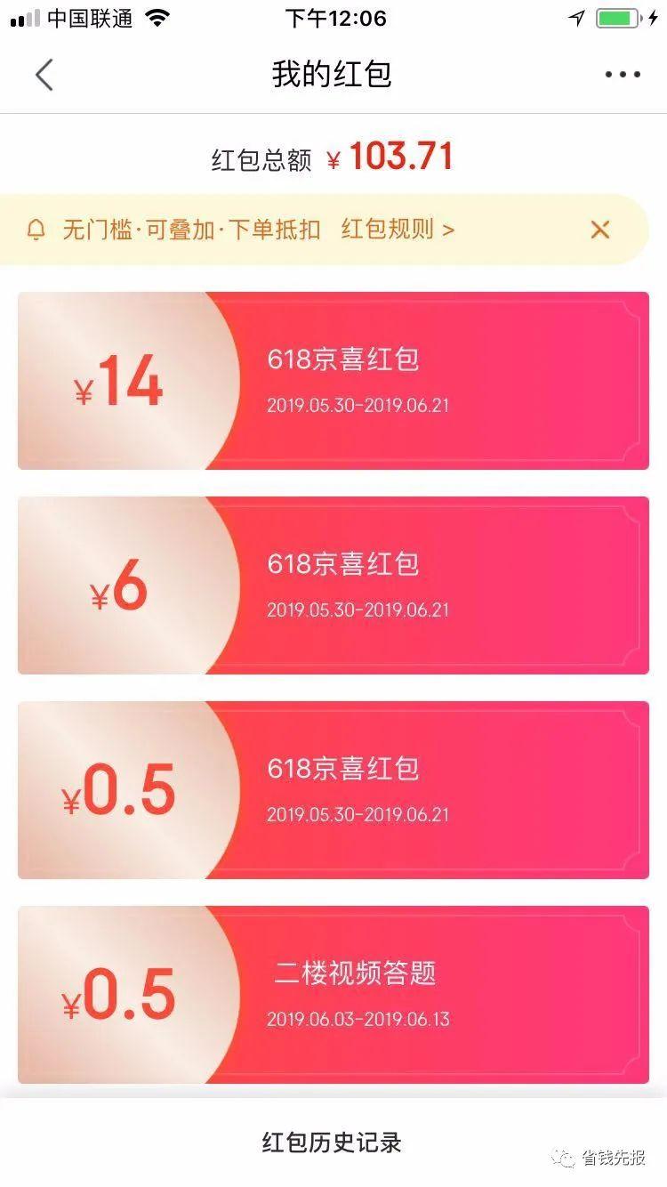 2020年京东618红包活动汇总每天参与!