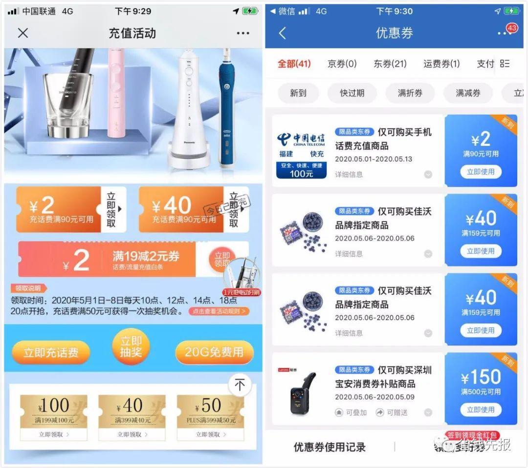 京东新一期话费活动白条用户领取19-2三网话费立减券!