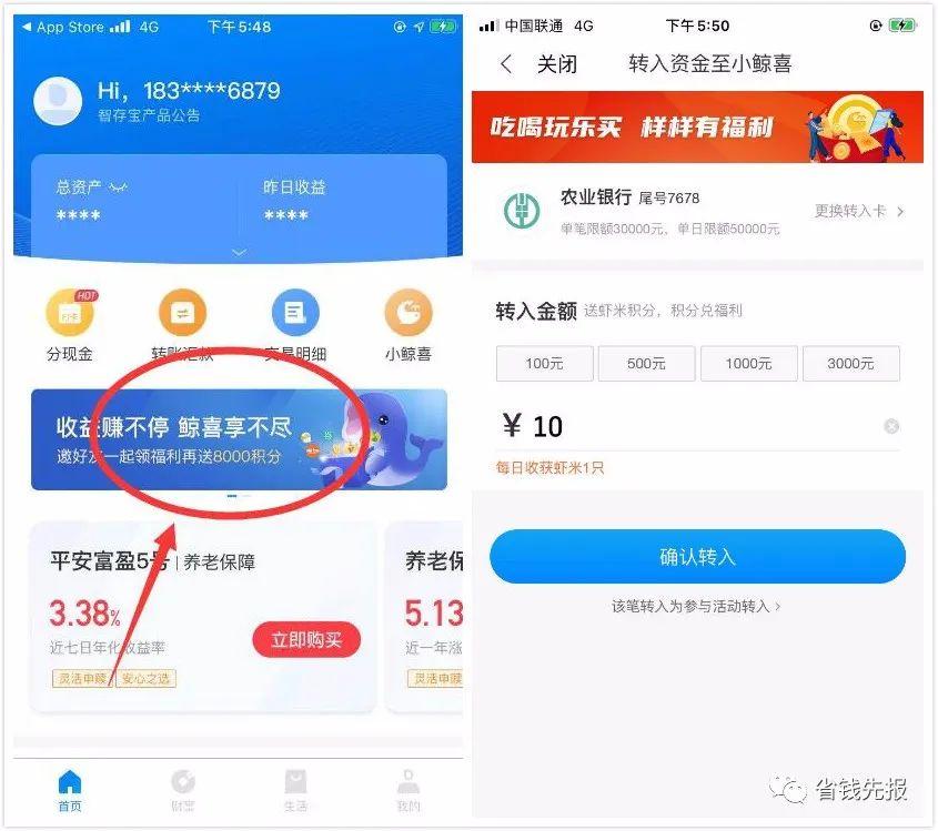 百信银行活动20元话费+10天免费爱奇艺视频会员!
