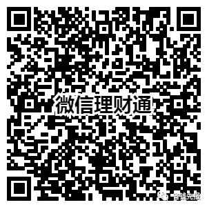 理财通新一期10元红包微信理财体验领取!