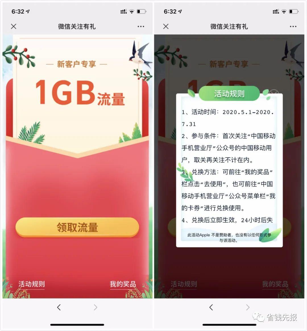 中国移动免费流量1G及上一期2.8G兑换入口!