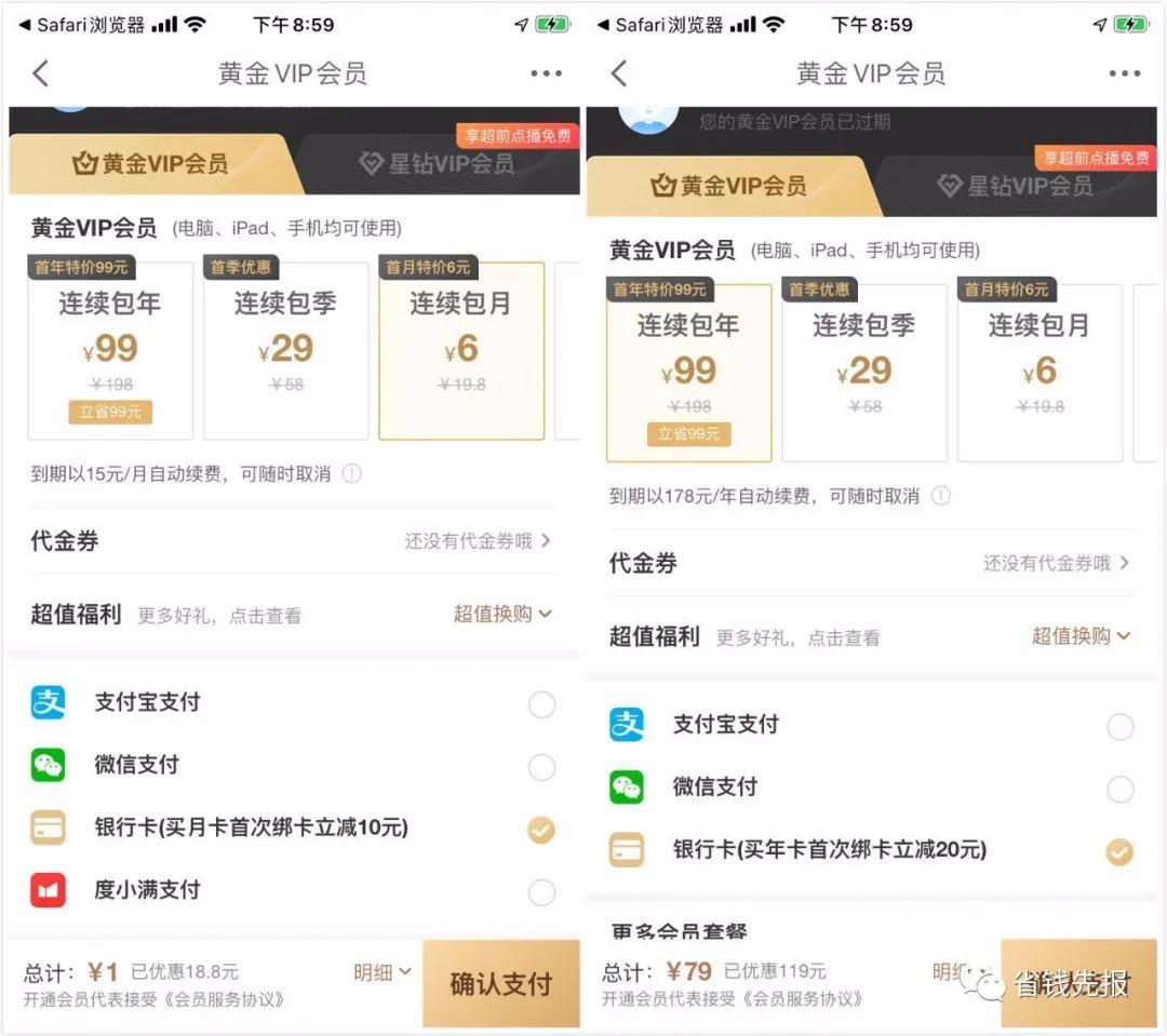 免费流量、爱奇艺月卡季卡、腾讯视频年卡5折、低套餐电话卡、京东领最高28元!