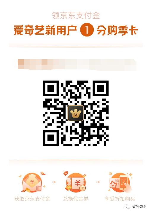 京东白条新用户1分钱买爱奇艺黄金会员季卡!