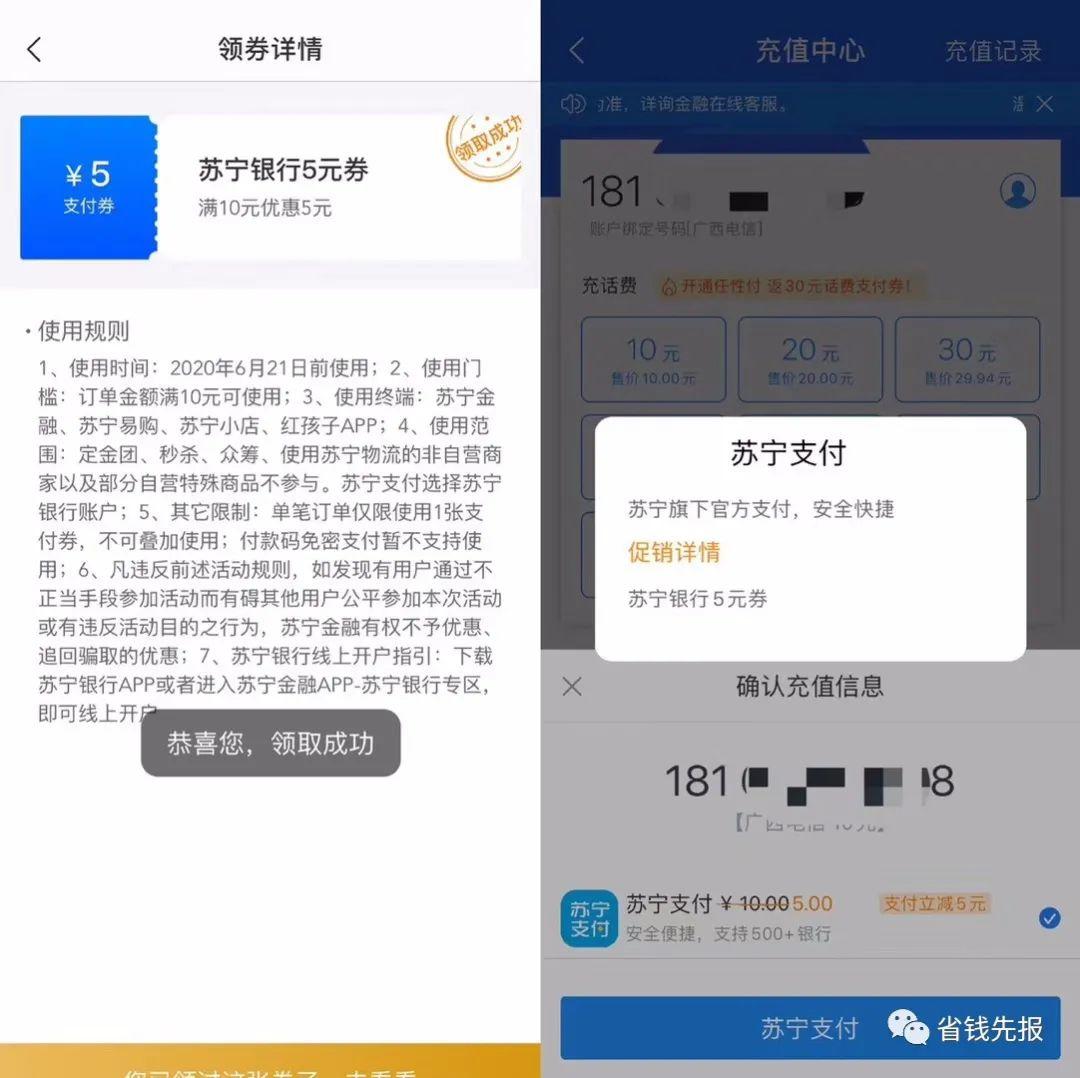 苏宁金融20元话费+苏宁易购0元买20元商品!