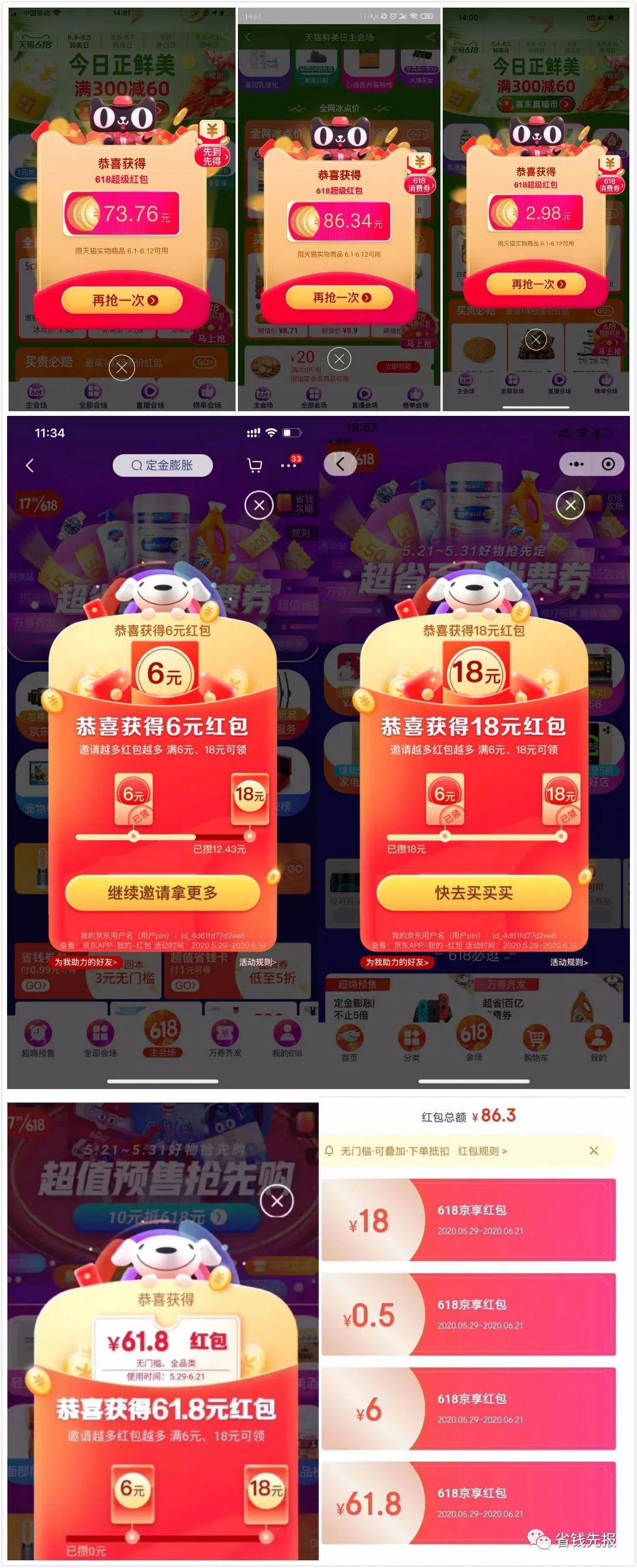 天猫京东618红包、话费79元、建行红包、酷狗音乐会员、顺丰快递寄件立减券!