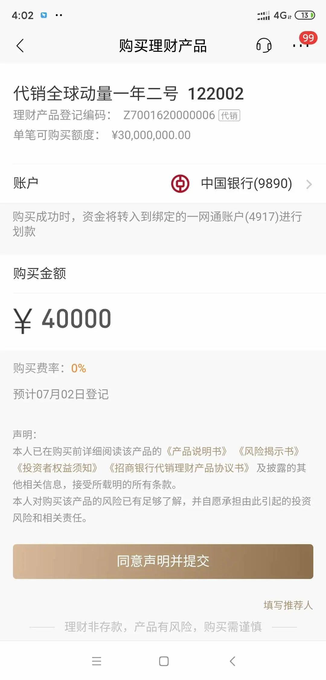 招商银行APP撸20元话费,新活动所有用户均可参与!