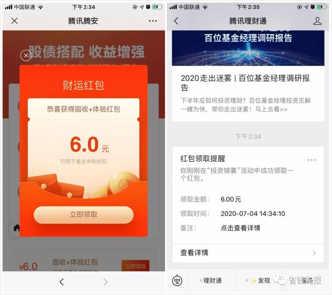 微信提现免手续费微信支付券兑换+6元理财通红包活动!