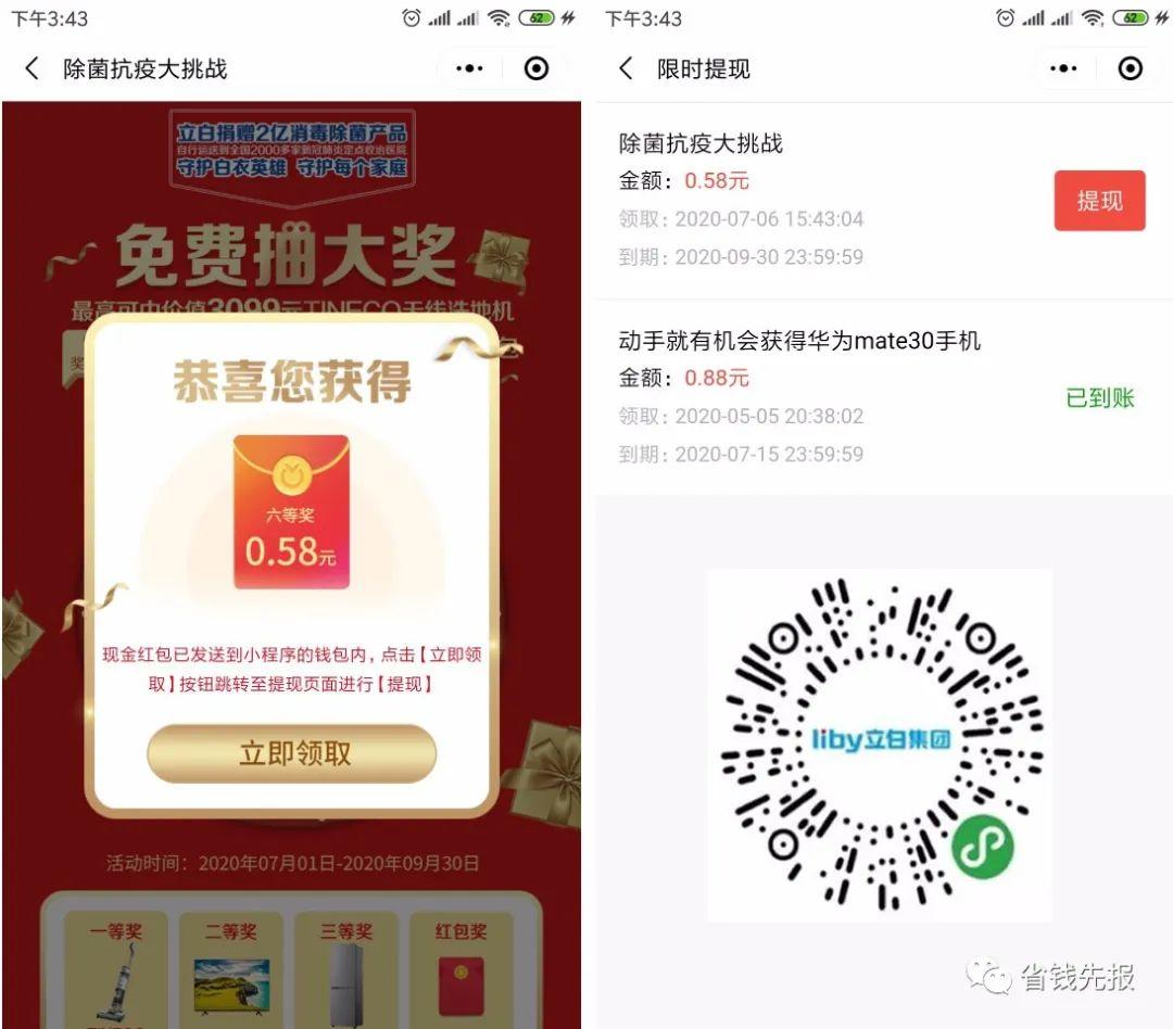 近期零钱话费活动合集至少省百元!