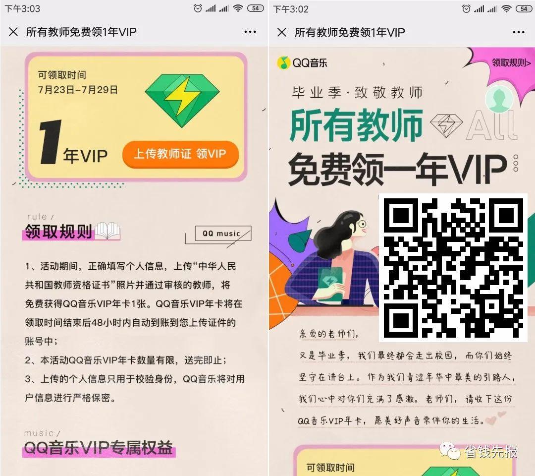 教师免费领QQ音乐VIP年卡绿钻会员1年!