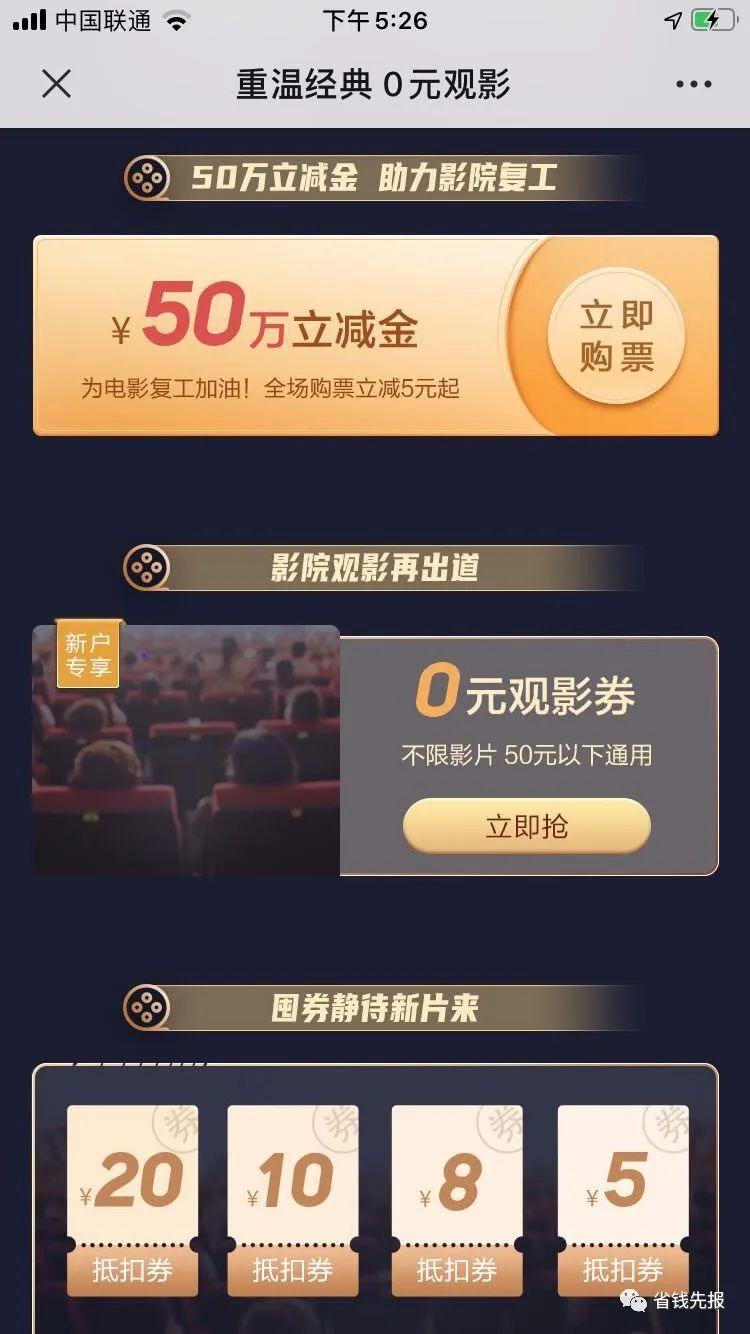 招商银行新一期话费5+5+2+10元必得、再领电影票优惠券!