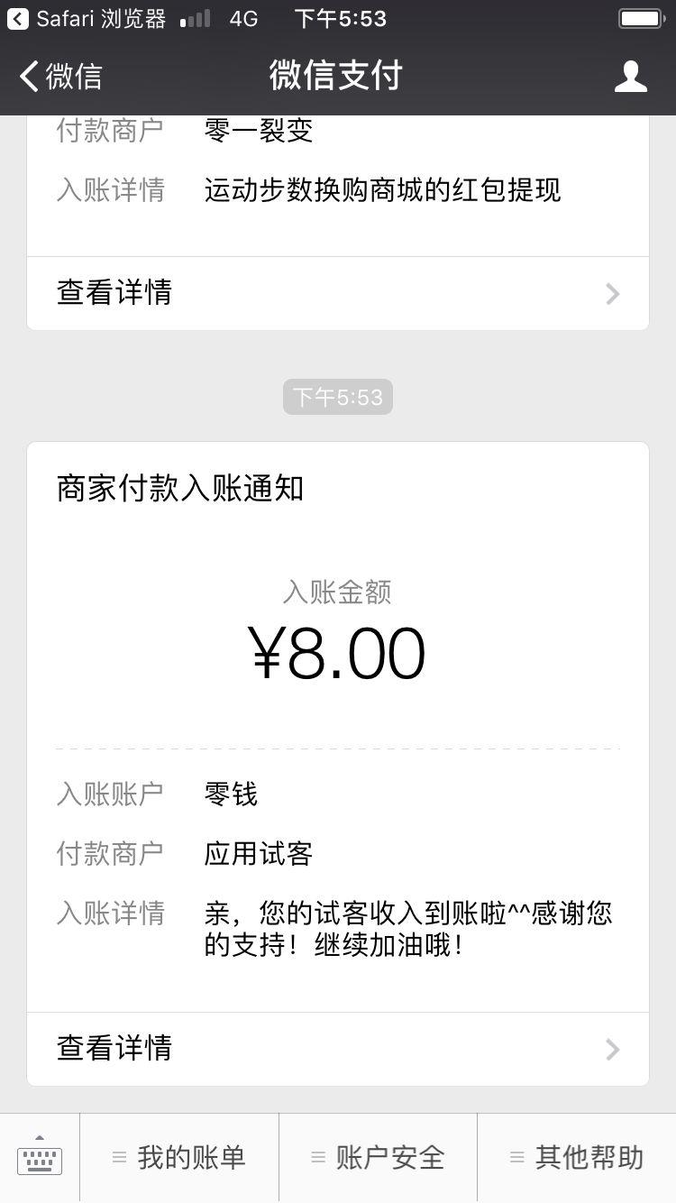 话费53元、8.8元微信支付金、视频会员、1分1元购物、苹果撸50现金、百果园6元!