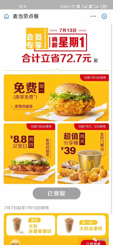麦当劳免费雪碧汉堡活动优惠券领取!