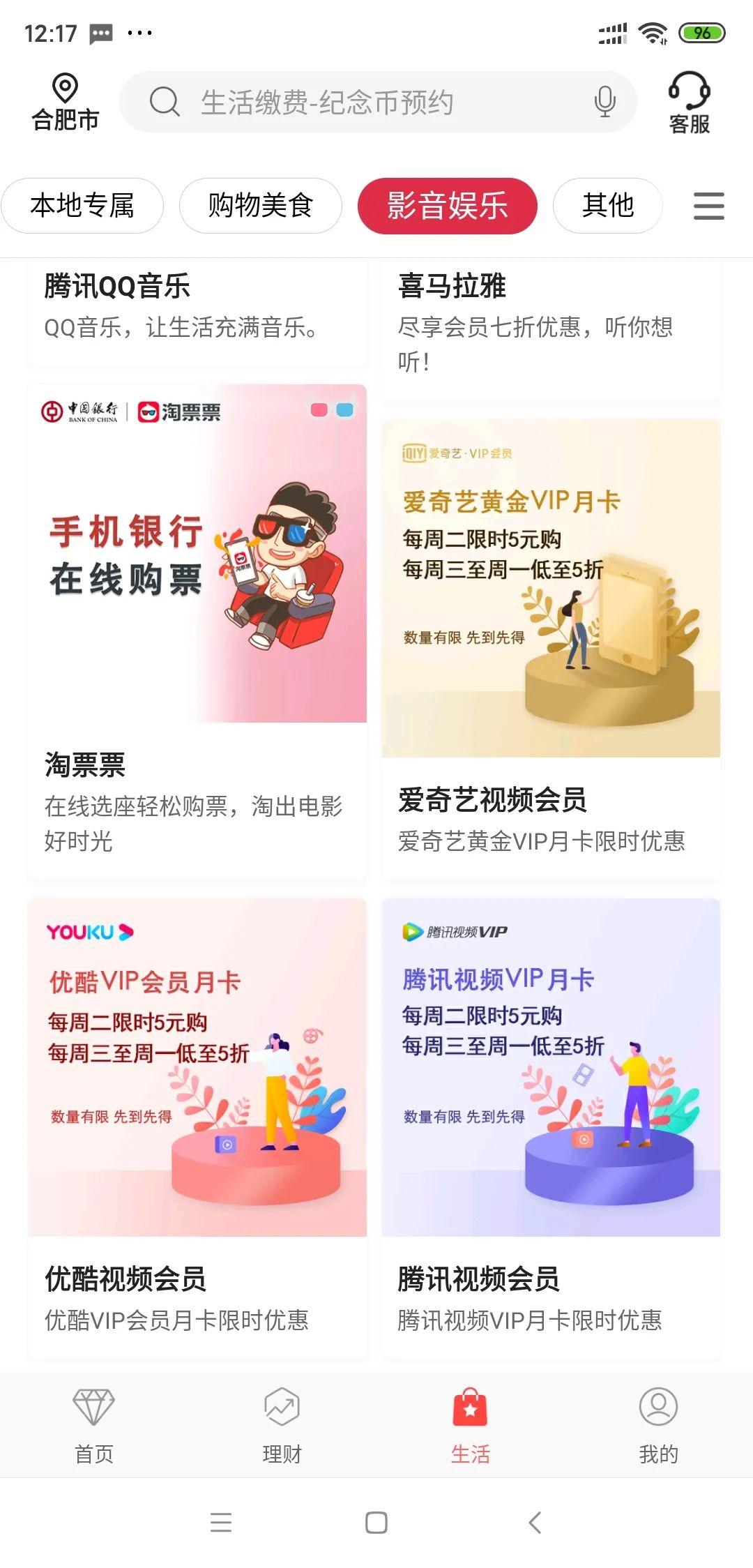 中国银行APP买优酷爱奇艺腾讯视频会员5元一个月!