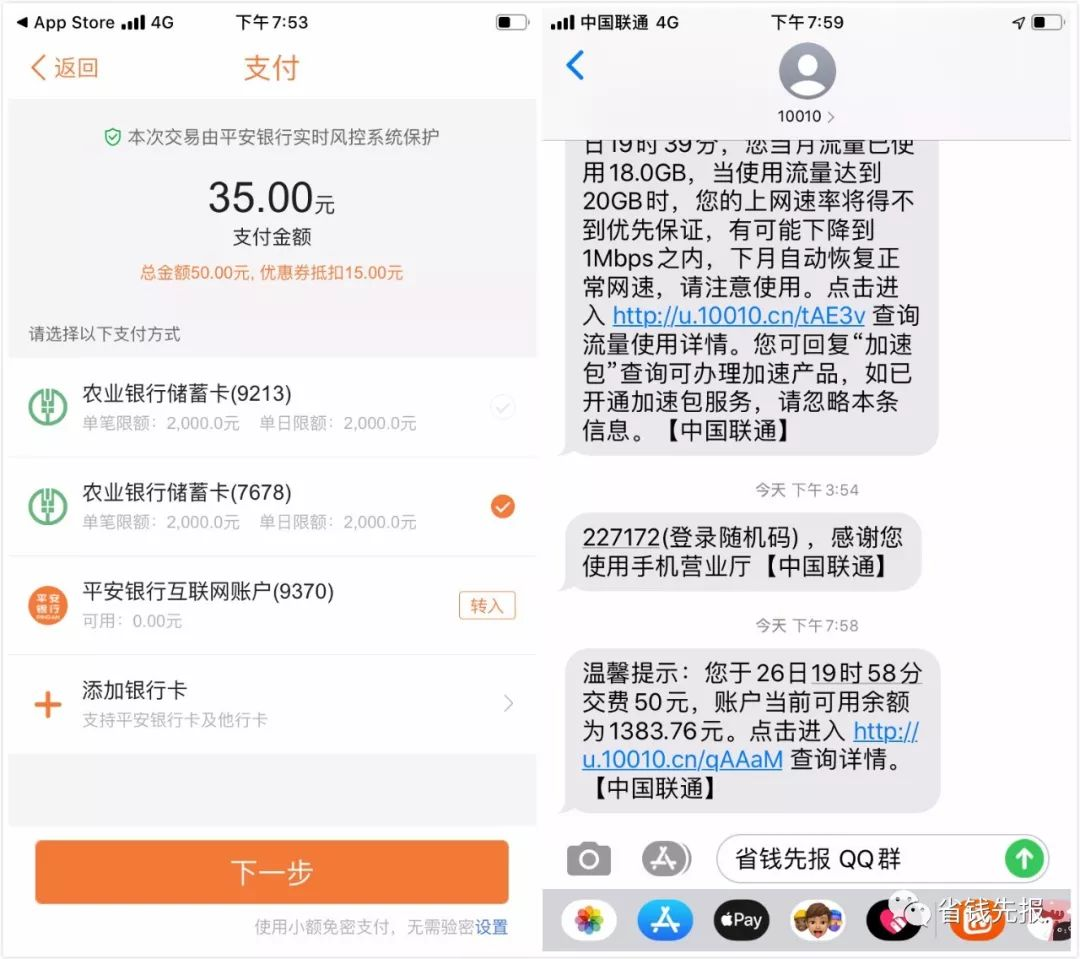 平安口袋银行新用户领10元话费腾讯视频爱奇艺视频会员周卡等!