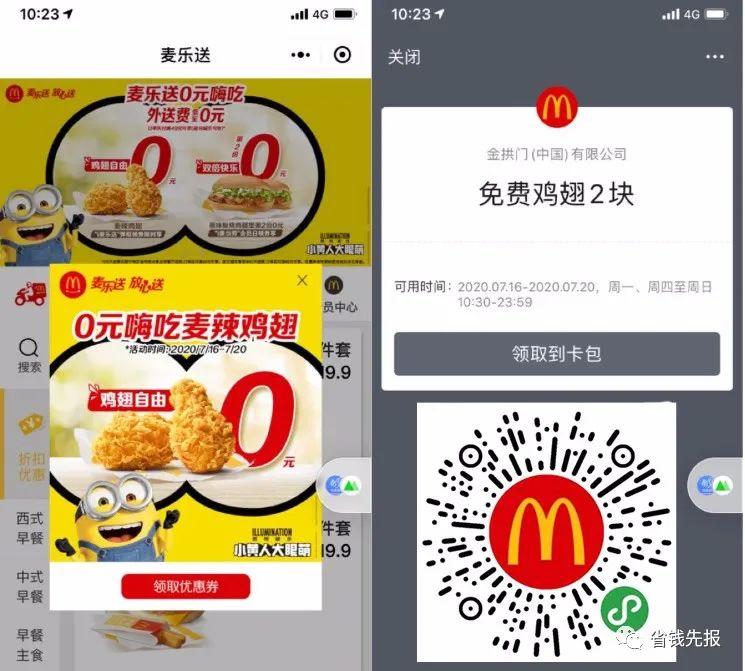 麦当劳i麦乐送小程序0元吃麦辣鸡翅2块!