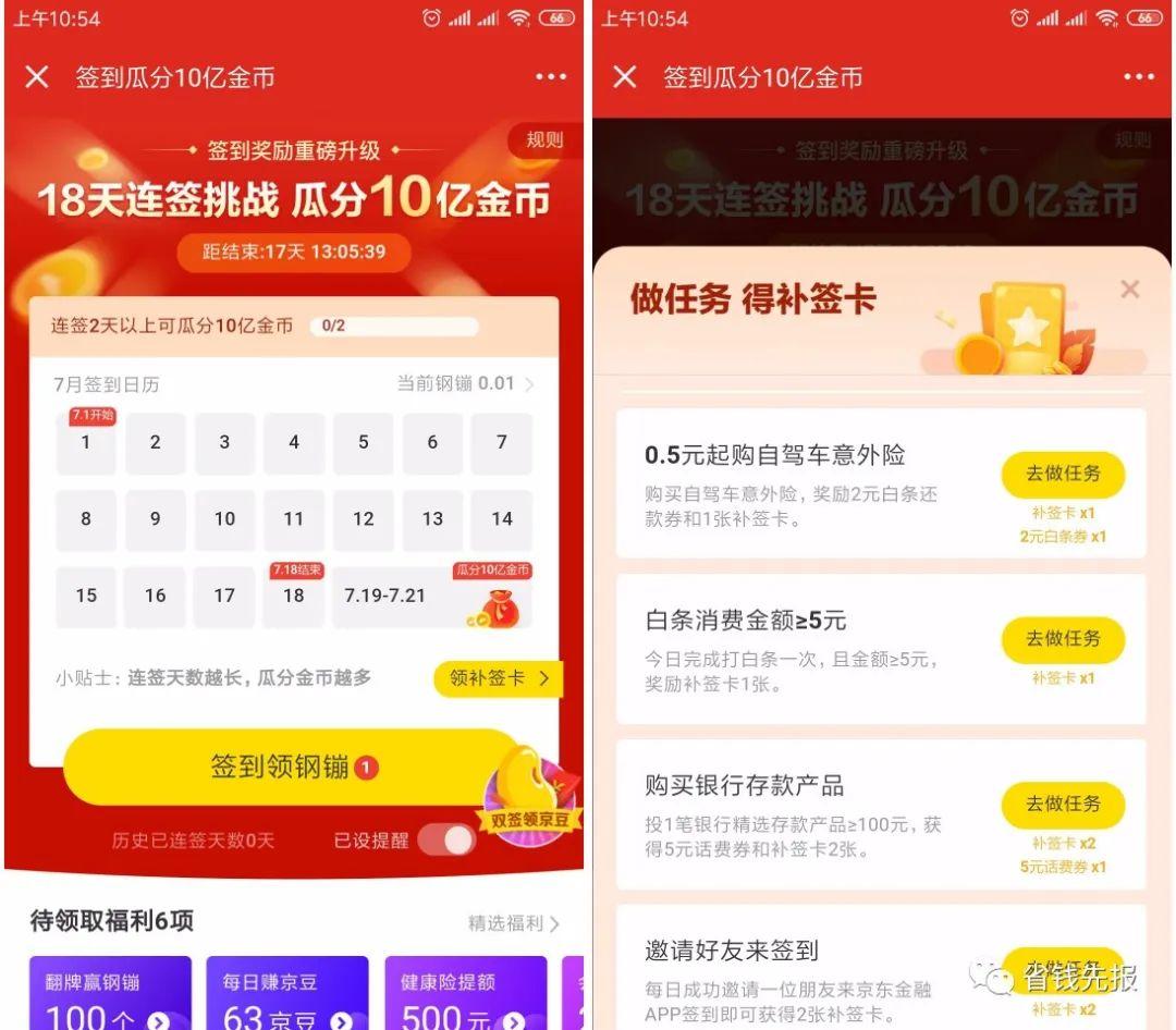 京东三网话费优惠券3+5+3+2元!